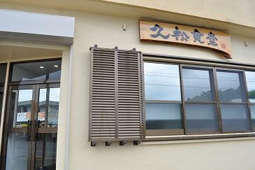 hisamatushokudou1.jpg