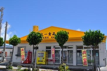 maruichishokuhin1.jpg