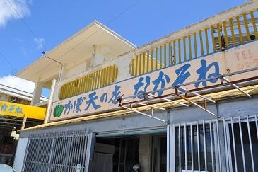 nakasone1.jpg