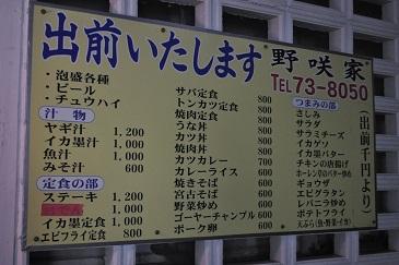 nosakiya2.jpg