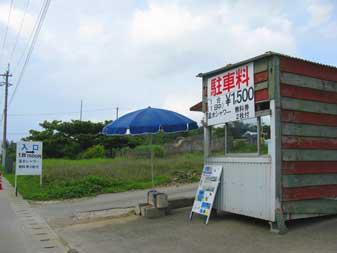 sesoko2008-3.jpg