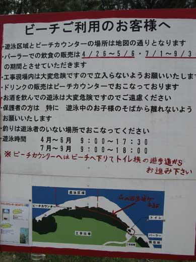 sesoko2008-5.jpg