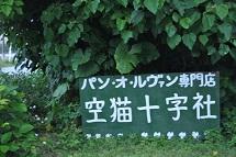 soranekojuujisha1.jpg