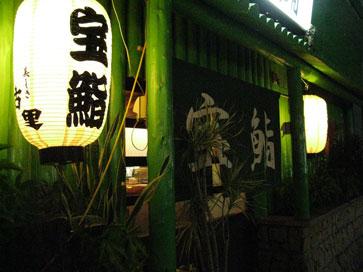 takarazusi1.jpg