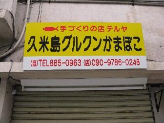 teruya1.JPG