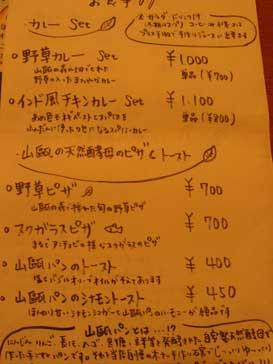 yamagame5.jpg