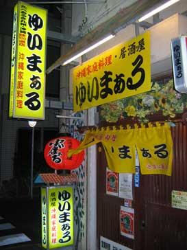 yuimaaru1.jpg